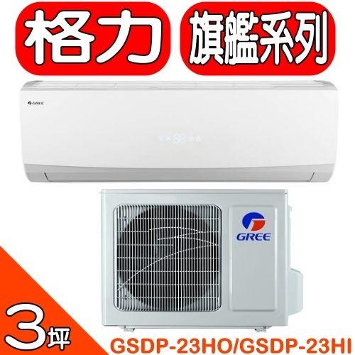 GREE格力【GSDP-23HO/GSDP-23HI】《變頻》+《冷暖》分離式冷氣
