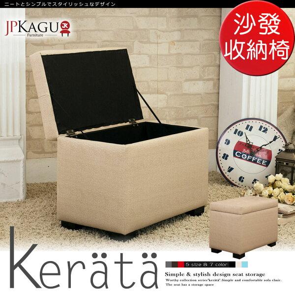 JPKagu日式品味皮沙發椅收納椅-米白(BK3215)