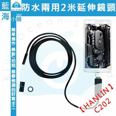 藍海小舖:★HANLIN-C202★防水兩用USB+OTG電腦手機2米延伸鏡頭(7mm頭)