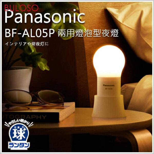 《不囉唆》Panasonic 國際牌 BF-AL05P 兩用燈泡型夜燈/拍拍燈 (不挑款/色)【A423422】