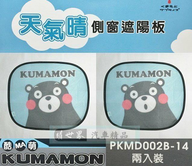權世界@汽車用品 日本熊本熊KUMAMON 天氣晴 側窗遮陽板 隔熱小圓弧 2入 PKMD002B-14
