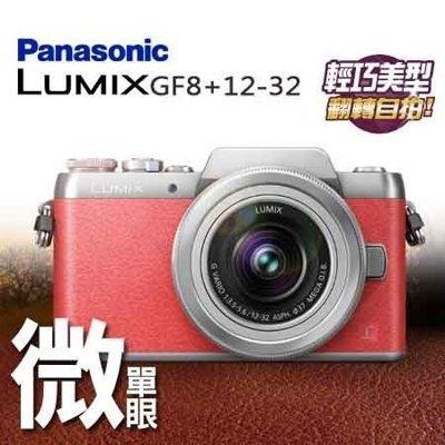 【新年狗便宜 有狗厲害.立刻出貨】【Panasonic】LUMIX GF8(K)+12-32mm (粉色) 微單眼(公司貨) (送64G+副電+公司原廠包+清潔組+保護貼) 正經800 平輸另洽