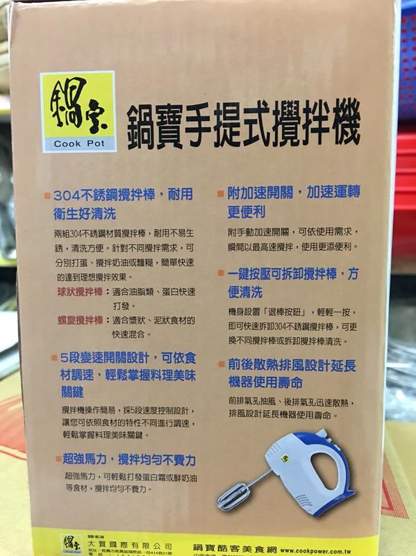 【八八八】e網購~【鍋寶 手提式攪拌機 HA-2012-D】761197攪拌機 打蛋器 烘培
