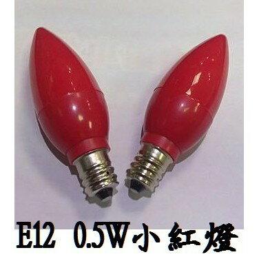 【神桌紅燈泡】LED 神明小夜燈-E12 0.3W,E27-3W省電蠟燭燈/神明燈/小紅燈泡雞心燈