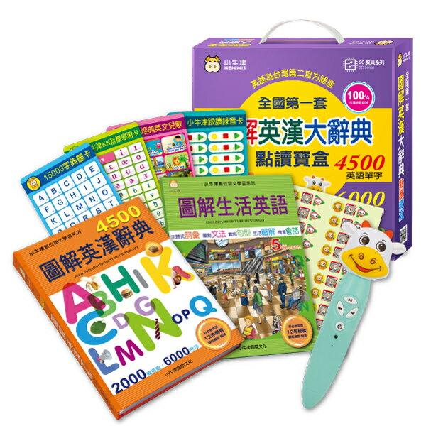 【小牛津】圖解英漢大辭典點讀寶盒新品上市