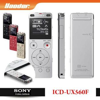 【曜德視聽】SONY ICD-UX560F (4GB) 立體聲IC錄音筆 會議必備 ★免運★