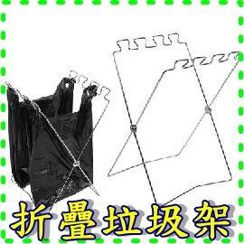 鋁合金垃圾架 / 戶外垃圾桶 / 垃圾掛架 / 折疊式垃圾袋架 A022