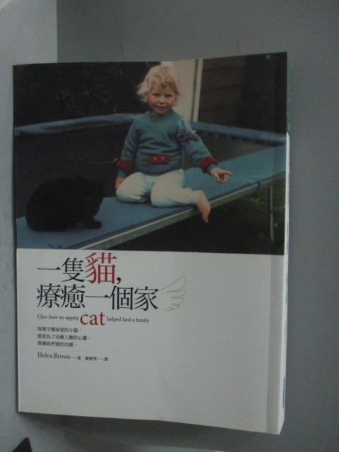 <br/><br/> 【書寶二手書T1/寵物_MGG】一隻貓,療癒一個家_海倫.布朗<br/><br/>
