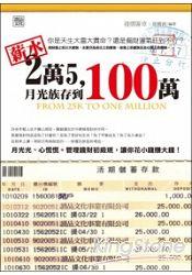 薪水2萬5,月光族存到100萬 - 限時優惠好康折扣