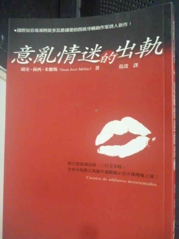 【書寶二手書T1/翻譯小說_IFM】意亂情迷的出軌_胡安.荷西.米雅斯