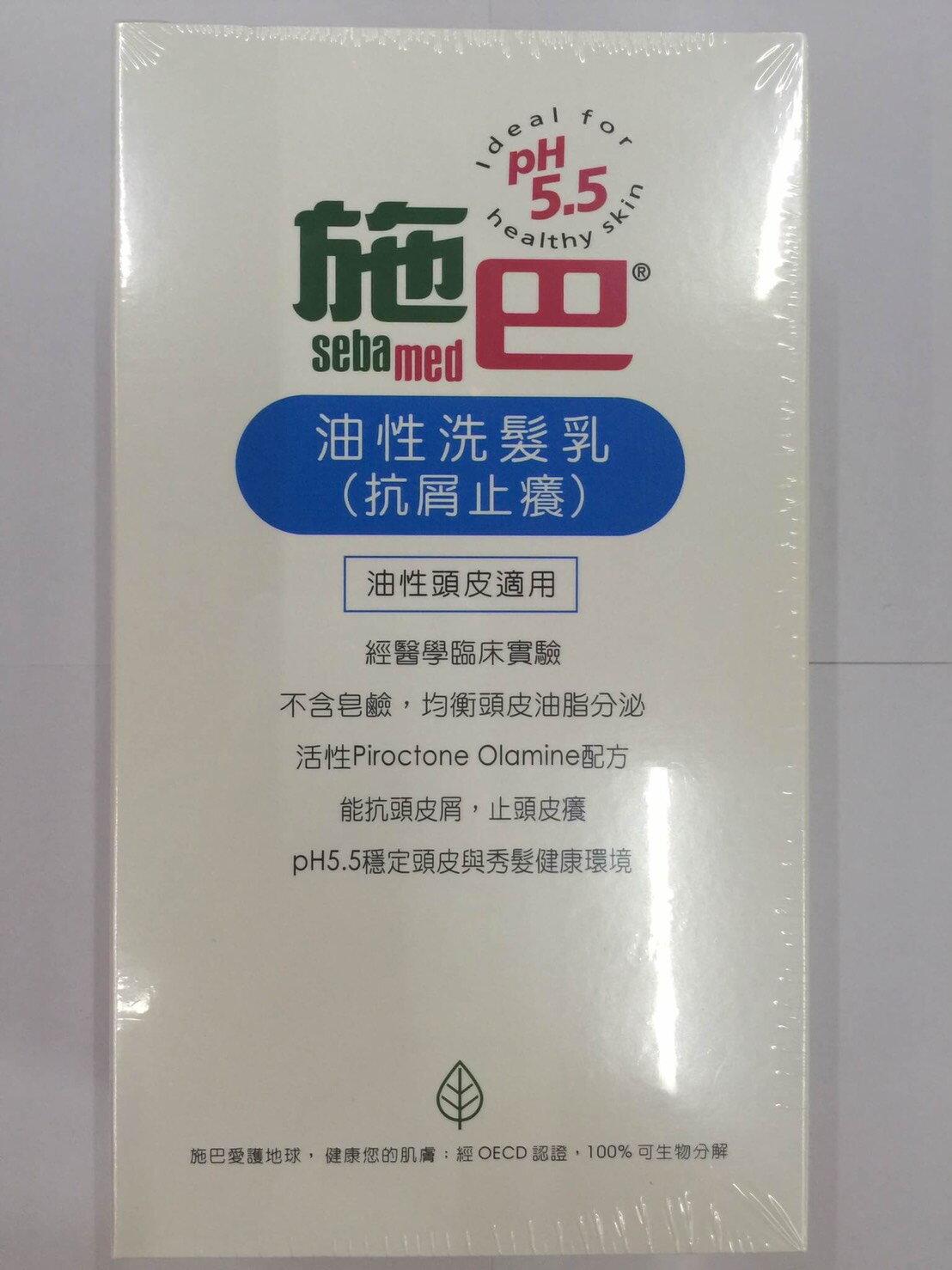 施巴【油性洗髮乳400ml】油性抗屑最佳推薦