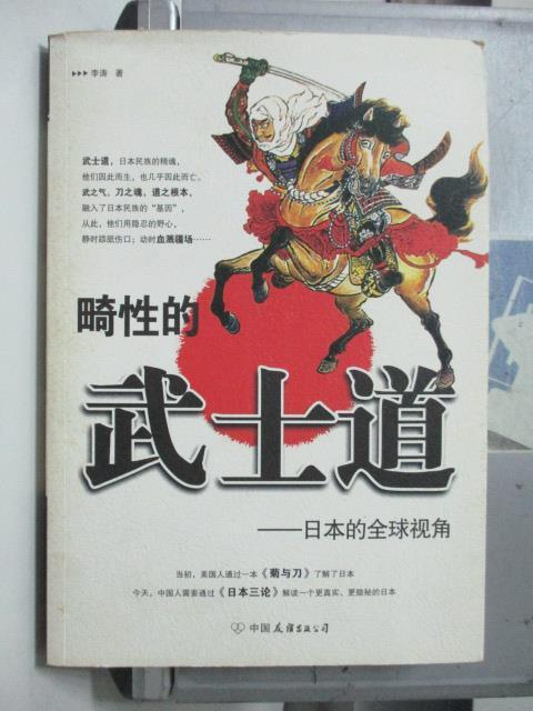 【書寶二手書T3/歷史_YBC】畸性的武士道-日本的全球視角_李濤_簡體