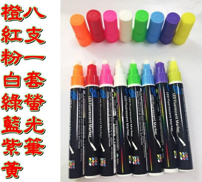 【珍愛頌】A292 螢光板專用6mm螢光筆 平頭 8支8色 瑩光筆 電子板筆 發光版 留言板 廣告版 LED 黑板 門牌