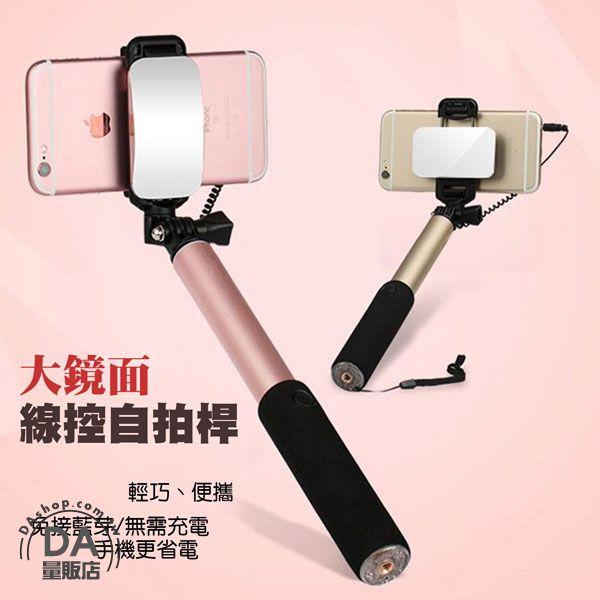 《DA量販店》樂天最低價 大鏡面 迷你 摺疊 線控 自拍桿 自拍棒 自拍神器 玫瑰金 太空鋁(80-2718)