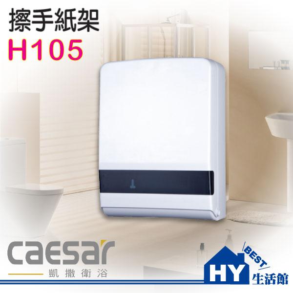 《HY生活館》凱撒衛浴 壁掛式擦手紙架 H105 餐巾紙盒
