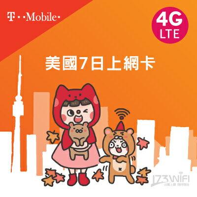 美國 T-mobile 7日無限上網卡吃到飽
