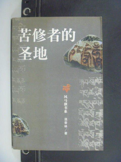 【書寶二手書T9/宗教_JIA】苦修者的聖地_簡體版_溫普林