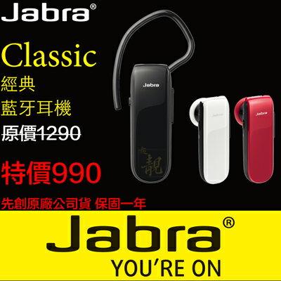 JABRA Classic 藍牙耳機 藍牙耳機 立體聲 無線 入耳式 藍芽 藍牙 耳機 C