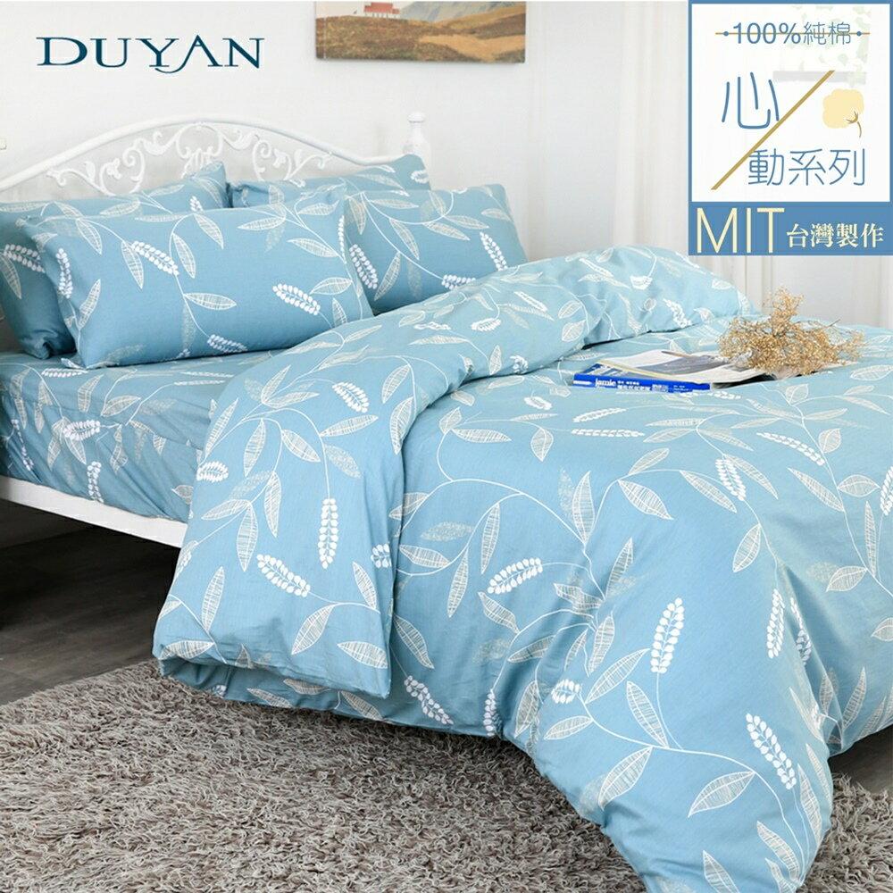 《DUYAN 竹漾》100%精梳純棉單人/雙人床包被套【天籟之音】台灣製 雙人 單人 加大 床罩 鋪棉兩用被