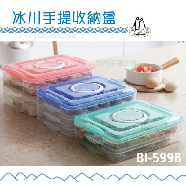 【九元生活百貨】BI-5998冰川手提收納盒野餐烤肉食物分類保鮮盒台灣製造