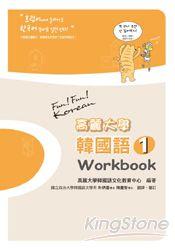高麗大學韓國語(1)Workbook 0