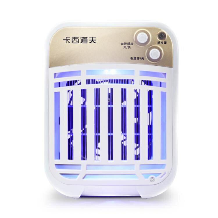 吸入式捕蚊燈家用滅蚊燈光控滅蚊器LDE光觸媒電擊驅蚊器驅蚊燈 概念3C