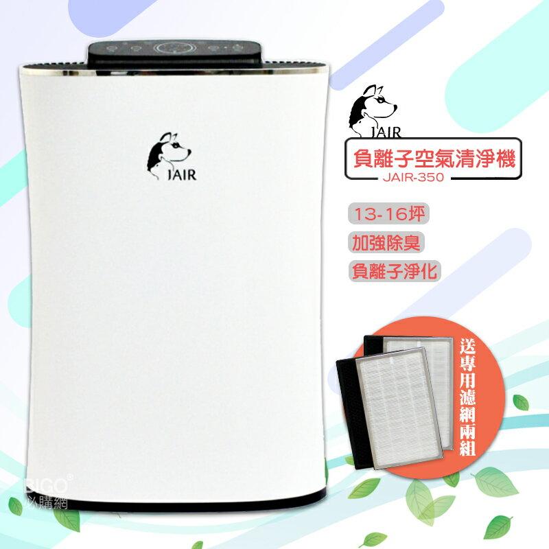 淨化專家 JAIR-215 空氣清淨機+濾網兩入 (空氣過濾 HEPA濾網 去除灰塵/異味/過敏/寵物毛髮)