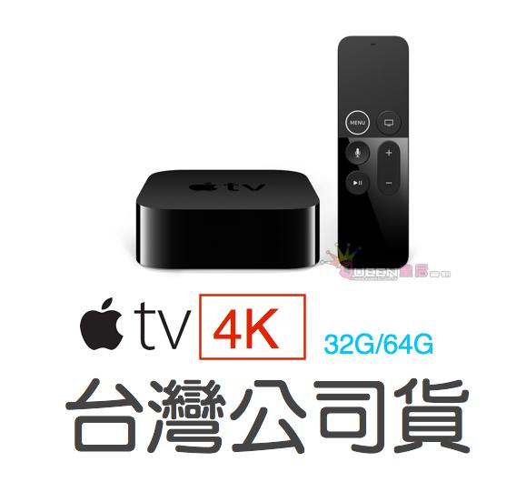 【限時降價】Apple 原廠 新Apple TV 4K版本 32G/64G 台灣公司貨 保固一年
