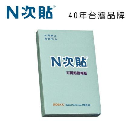"N次貼 61111 標準型可再貼便條紙 3""x2""(76x51mm),藍 100張/本"
