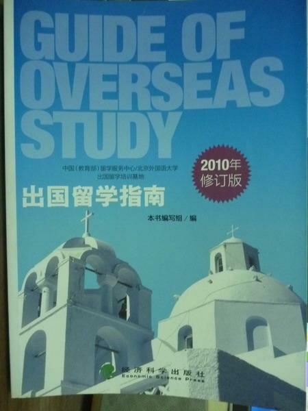 【書寶二手書T5/進修考試_QGS】出國留學指南(2010年修訂版)_本書編寫組_簡體