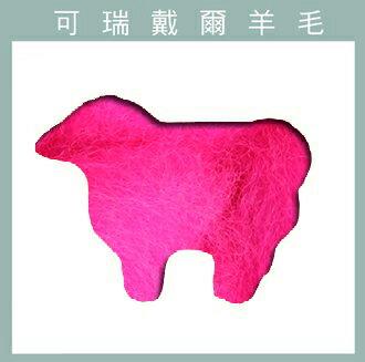 紐西蘭ASHFORD~可瑞戴爾羊毛 100克 C58螢光粉