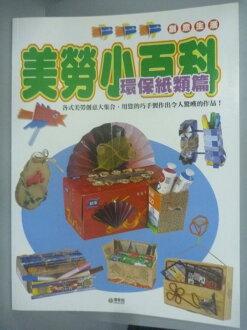 【書寶二手書T5/少年童書_XDG】美勞小百科:環保紙類篇_宇宙創意工作小組