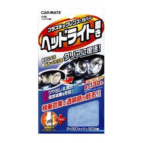 權世界@汽車用品 日本原裝CARMATE 燈殼亮光復原劑 C45
