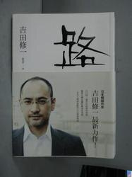 【書寶二手書T3/翻譯小說_HRH】路_吉田修一