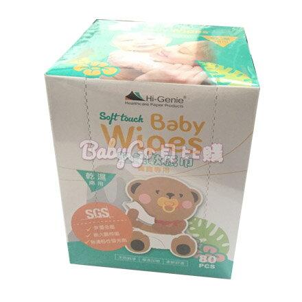 *babygo*妙妙熊-寶寶專用乾溼兩用超柔紙巾80抽 / 口腔清潔 / 餵奶巾(18盒)平均一抽0.6元 - 限時優惠好康折扣