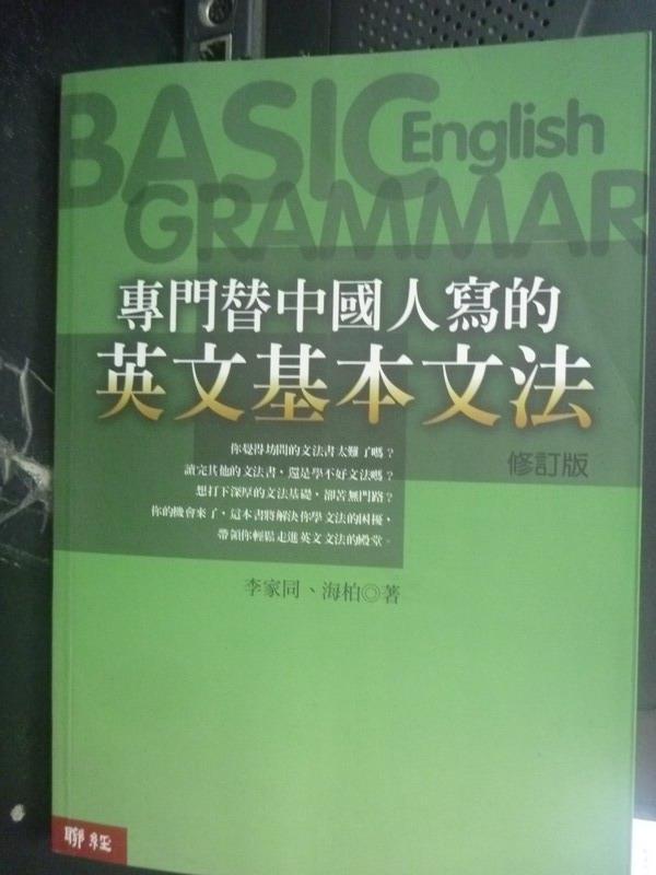 【書寶二手書T6/語言學習_LED】專門替中國人寫的英文基本文法_李家同