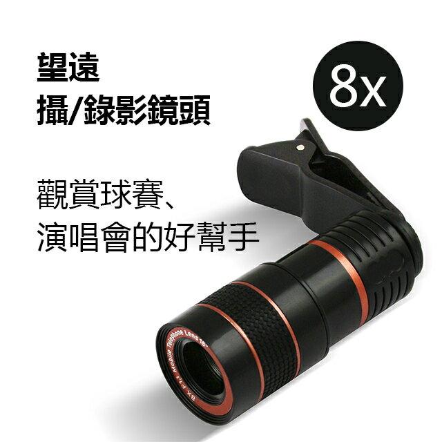 手機外接8X望遠鏡 (8倍望遠攝/錄影鏡頭)