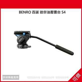 可傑 BENRO 百諾 迷你油壓雲台 S4 油壓雲台 攝影雲台 載重4.5kg 公司貨 保固5年 S系列