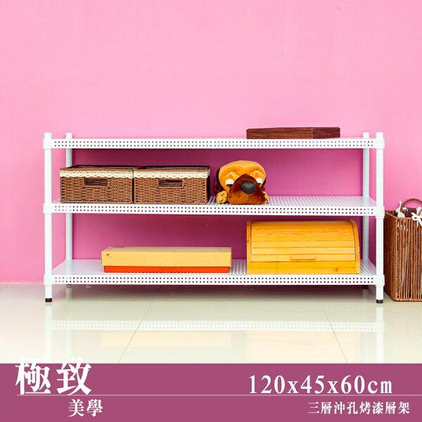 【dayneeds】極致美學120X45X60cm三層沖孔烤白鐵板層架