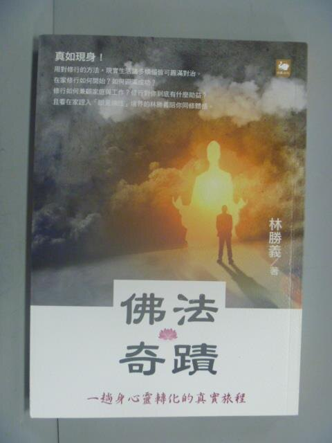 【書寶二手書T5/宗教_NON】佛法奇蹟:一趟身心靈轉化的真實旅程_林勝義