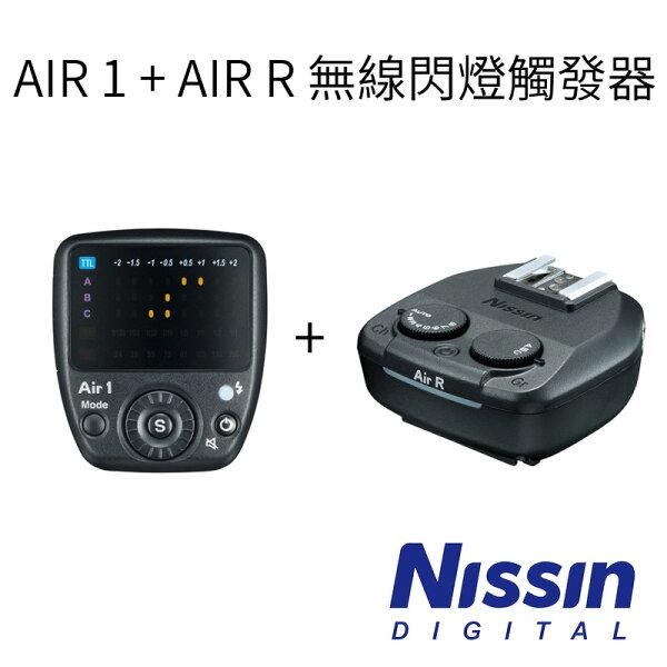 ◎相機專家◎NissinAIR1+AIRR無線閃燈觸發器Sony同KingPROOdinII公司貨