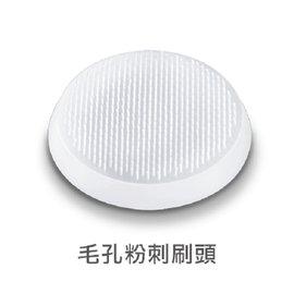 德國 博依 beurer 潔顏淨膚儀(進階型) FC 95 深層清潔型刷頭(1入)