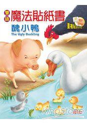 雙語魔法貼紙書-醜小鴨