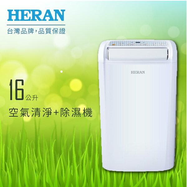 ~居家必備~HERAN禾聯HDH-328116L空氣清淨型除濕機負離子乾衣除濕環保低噪音高效能過敏