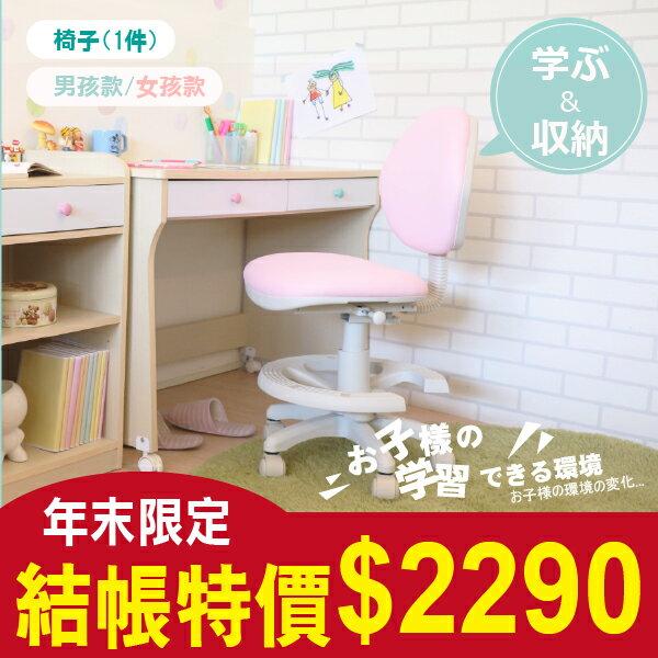 天空樹生活館:(預購中)馬卡龍色系-兒童椅-學童椅【天空樹生活館】(WRC-PKBL)
