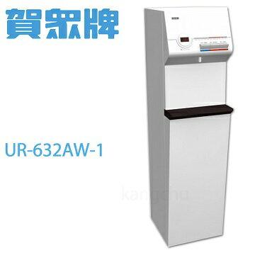 ★限期加贈半年份濾芯 賀眾牌 微電腦冰溫熱落地型磁化飲水機 UR-632AW-1 含基本安裝