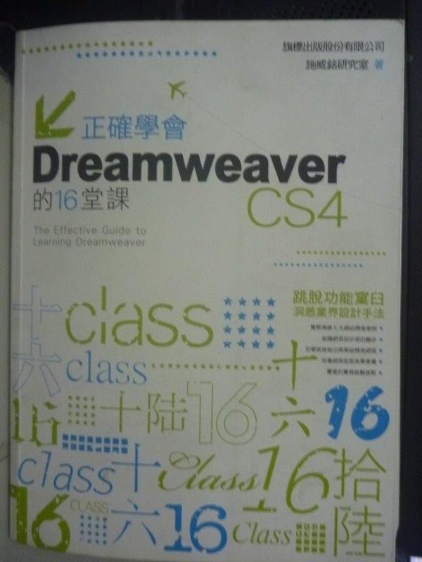 【書寶二手書T4/網路_XEA】正確學會 Dreamweaver CS4的16堂課_施威銘研究室_附光碟