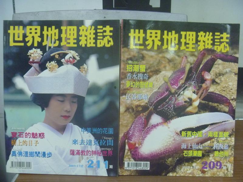 【書寶二手書T2/雜誌期刊_QNJ】世界地理雜誌_209+211期_共2本合售_招潮蟹等