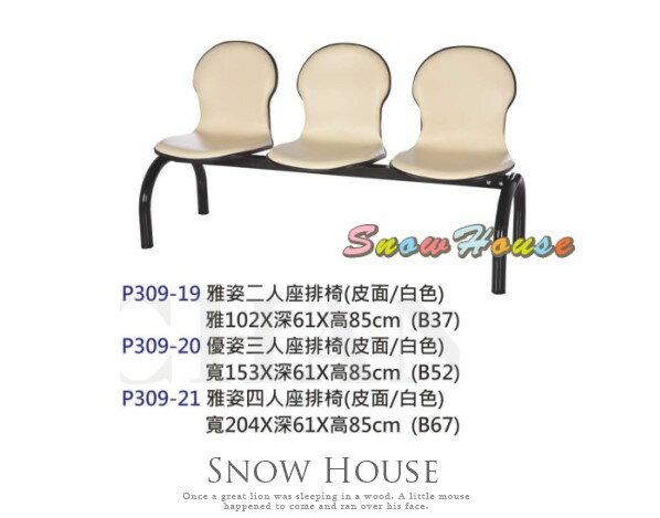 ╭☆雪之屋居家生活館☆╯P309-20皮面白色雅姿三人座排椅公共椅等候椅
