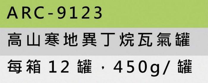 【H.Y SPORT】野樂 高山寒地異丁烷瓦斯罐 高山瓦斯 大 450g / ARC-9123